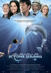 История дельфина