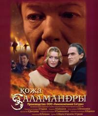 Постер Кожа Саламандры