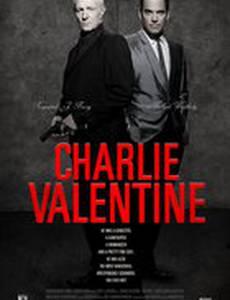 Чарли Валентин