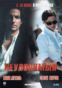 Постер Неуловимый