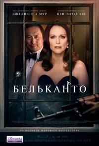 Постер Бельканто