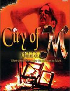 Город М