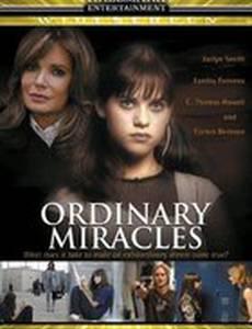 Обыкновенные чудеса