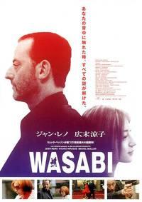 Постер Васаби