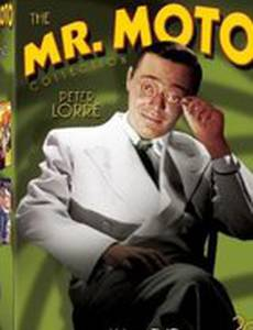 Мистер Мото на опасном острове
