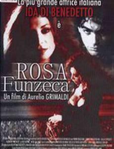 Роза Фунцека