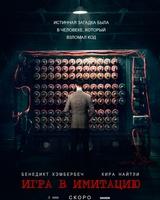 """Постер из фильма """"Игра в имитацию"""" - 4"""