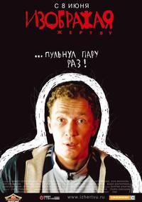 Постер Изображая жертву