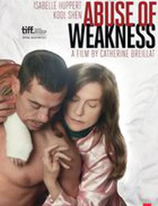 Злоупотребление слабостью