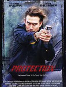 Защита