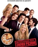 """Постер из фильма """"Американский пирог4: Снова вместе"""" - 2"""