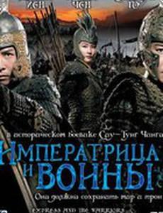Императрица и воины