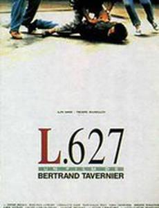 Полицейский отряд L-627