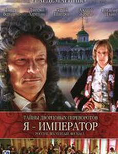 Тайны дворцовых переворотов. Россия, век XVIII-ый. Фильм 3. Я – император