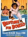 """Постер из фильма """"Бонзо пора спать"""" - 1"""