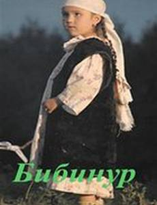 Бибинур