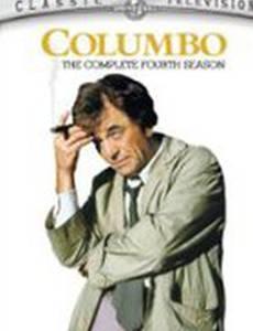 Коломбо: Наперегонки со смертью