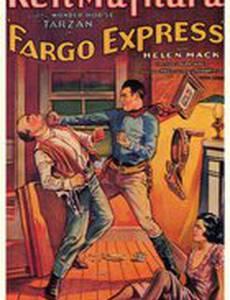 Фарго экспресс