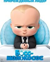 """Постер из фильма """"Босс-молокосос (Ребёнок-босс)"""" - 2"""