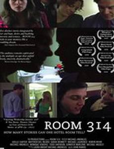 Комната 314