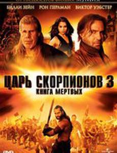 Царь скорпионов 3: Книга мертвых (видео)