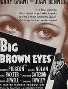 Большие карие глаза
