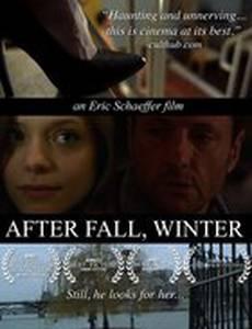 За осенью следует зима