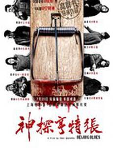 Пекинский блюз
