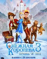"""Постер из фильма """"Снежная королева 3: Огонь и лед"""" - 6"""