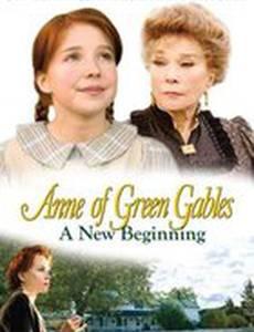 Энн из Зелёных крыш: новое начало