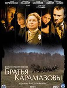 Братья Карамазовы (мини-сериал)