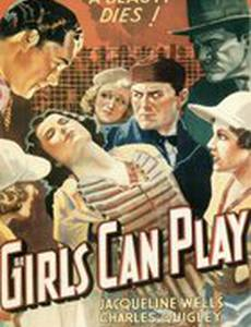 Девушки умеют играть