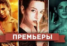 Обзор премьер четверга 29 ноября 2012 года