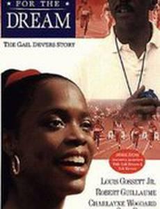 Бег за мечтой: История Гэйл Диверс