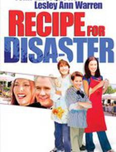 Рецепт катастрофы