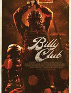 Клуб Билли