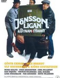 Jönssonligan & DynamitHarry