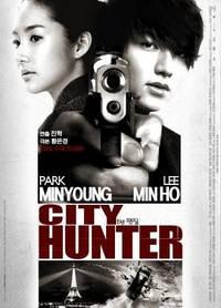 Постер Городской охотник