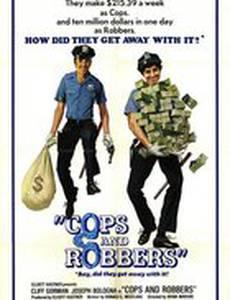 Полицейские и разбойники