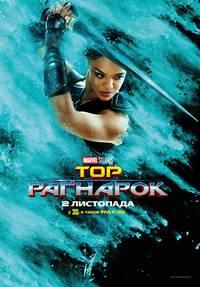 Постер Тор: Рагнарёк
