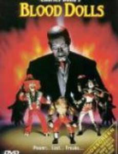 Кровавые куклы