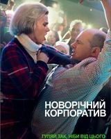 """Постер из фильма """"Новогодний корпоратив"""" - 4"""