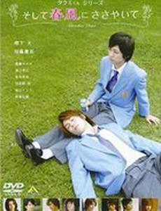 Такуми-кун: Шепот весеннего бриза