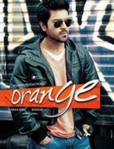 Оранжевый цвет любви