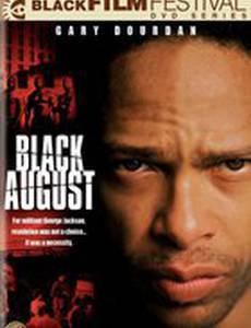 Черный август