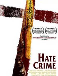 Ненависть на грани преступления