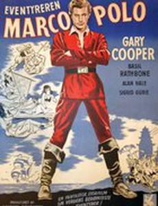 Приключения Марко Поло