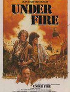 Под огнем