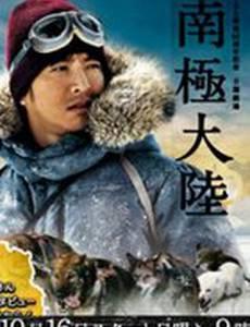 Антарктика: История о людях и собаках, бросивших вызов земле богов