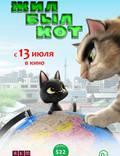 """Постер из фильма """"Черный кот Рудольф (Жил был кот)"""" - 1"""